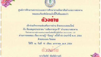 """ขอเชิญทำแบบทดสอบกิจกรรมส่งเสริมการอ่าน ด้วยระบบออนไลน์ กับ ห้องสมุดประชาชน """"เฉลิมราชกุมารี"""" อำเภอบางสะพาน เรื่อง ความรู้ """"วันครู"""" ครั้งที่ 65 ประจำปี พ.ศ. 2564"""