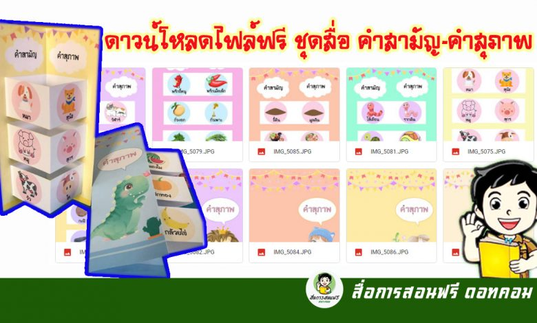 ดาวน์โหลดไฟล์ฟรี ชุดสื่อภาษาไทย เรื่อง คำสามัญ-คำสุภาพ