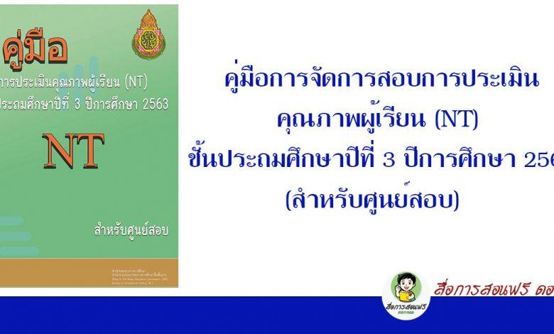 คู่มือการจัดการสอบการประเมินคุณภาพผู้เรียน (NT) ชั้นประถมศึกษาปีที่ 3 ปีการศึกษา 2563 (สำหรับศูนย์สอบ)