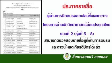 ประกาศรายชื่อผู้ผ่านการฝึกอบรมออนไลน์ขั้นเฉพาะทาง โครงการบ้านนักวิทยาศาสตร์น้อยประเทศไทย รอบที่ 2 (รุ่นที่ 5 - 8)