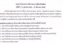 ตัวอย่างเอกสารเตรียมพร้อมกับการขอเลื่อนเงินเดือน ครั้งที่ 1 (1 ตุลาคม 2563-31 มีนาคม 2564)เตรียมปรับเพื่อเข้าสู่ระบบ PA ใช้ทั้งประเมินเลื่อนเงินเดือน + ประเมินวิทยฐานะ