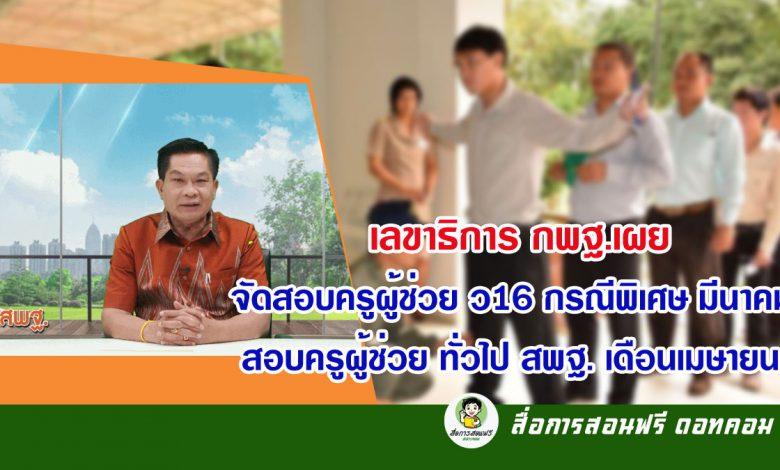 เลขาธิการ กพฐ.เผย จัดสอบครูผู้ช่วย ว16 มีนาคม สอบครูผู้ช่วย ทั่วไป สพฐ. เดือนเมษายน 2564