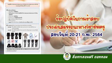 ข้อปฏิบัติในการเข้าสอบประเมินสมรรถนะทางวิชาชีพครู สอบวันที่ 20-21 ก.พ. 2564