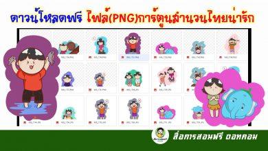 ดาวน์โหลดไฟล์ฟรี ไฟล์(PNG) การ์ตูนสำนวนไทย น่ารักสำหรับทำสื่อการสอน