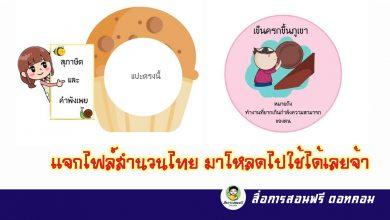 แจกไฟล์ฟรี สื่อการสอนชุดสำนวนไทย มาโหลดไปใช้ได้เลยจ้า