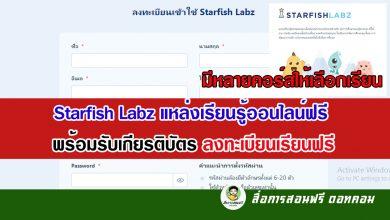 Starfish Labz แหล่งเรียนรู้ออนไลน์ฟรี พร้อมรับเกียรติบัตร ลงทะเบียนเรียนฟรี