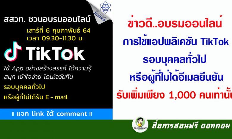 อบรมออนไลน์การใช้แอปพลิเคชัน TikTok รอบบุคคลทั่วไปหรือผู้ที่ไม่ได้อีเมลยืนยัน รับเพิ่มเพียง 1,000 คนเท่านั้น !!