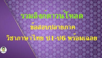 รวมลิงก์ดาวน์โหลด ข้อสอบปลายภาค วิชาภาษาไทย ป1-ป6 พร้อมเฉลย