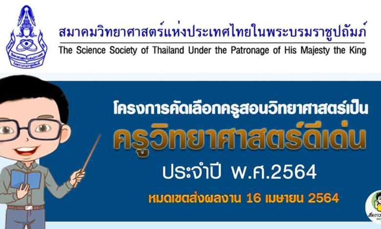 สมาคมวิทยาศาสตร์แห่งประเทศไทยในพระบรมราชูปถัมภ์ สรรหาครูวิทยาศาสตร์ดีเด่น ประจำปี พ.ศ. 2564 หมดเขตส่งผลงาน 16 เมษายน 2564