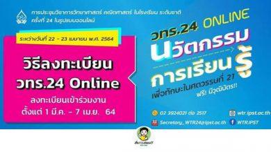 สสวท. ร่วมกับ มหาวิทยาลัยบูรพา และ สมาคมครูวิทยาศาสตร์ คณิตศาสตร์และเทคโนโลยีแห่งประเทศไทย (สวคท.) ขอเชิญครูและบุคลากรทางการศึกษาทั่วประเทศ ลงทะเบียนเข้าร่วมงาน