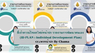 ชี้เป้าดาวน์โหลดไฟล์หน้าปก รายงานการพัฒนาตนเอง (ID PLAN : Individual Development Plan) เป็นไฟล์ PPT สามารถแก้ไขได้