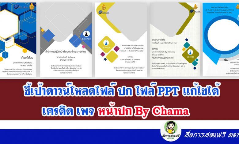 ชี้เป้าแหล่งดาวน์โหลด ปกวิชาการ ไฟล์ PPT แก้ไขได้ สวยๆ เครดิตเพจ หน้าปก By Chama
