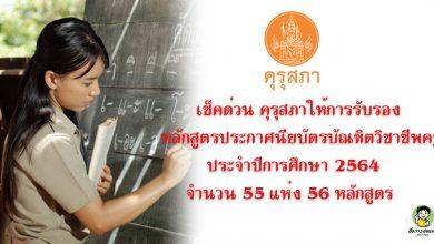 คุรุสภาให้การรับรองหลักสูตรประกาศนียบัตรบัณฑิตวิชาชีพครู ประจำปีการศึกษา 2564 จำนวน 55 แห่ง 56 หลักสูตร