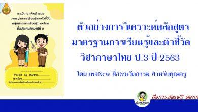 ตัวอย่างการวิเคราะห์หลักสูตร มาตรฐานการเรียนรู้และตัวชี้วัดภาษาไทย ป.3 ปี 2563