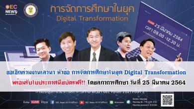 ขอเชิญร่วมงานเสวนา หัวข้อ การจัดการศึกษาในยุค Digital Transformation พร้อมรับใบประกาศนียบัตรฟรี!! โดยสภาการศึกษา วันที่25 มีนาคม 2564
