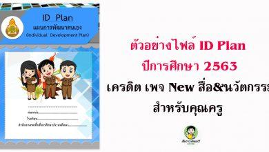 ดาวน์โหลดไฟล์ ตัวอย่าง ID Plan ปีการศึกษา 2563 เครดิตไฟล์ New สื่อ&นวัตกรรม สำหรับคุณครู