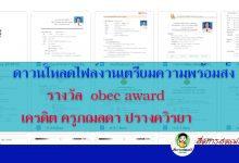 ดาวน์โหลดไฟล์งานเตรียมความพร้อมส่งรางวัล obec award