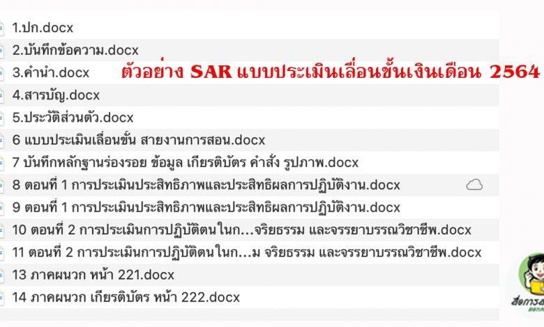 ตัวอย่าง SAR แบบประเมินเลื่อนขั้นเงินเดือน 2564