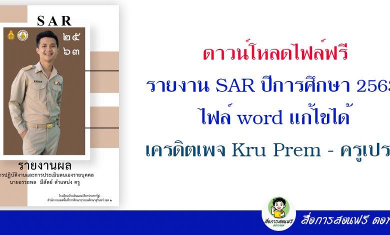 ดาวน์โหลดไฟล์ฟรี รายงาน SAR ปีการศึกษา 2563 ไฟล์ word แก้ไขได้ เครดิตเพจ Kru Prem - ครูเปรม