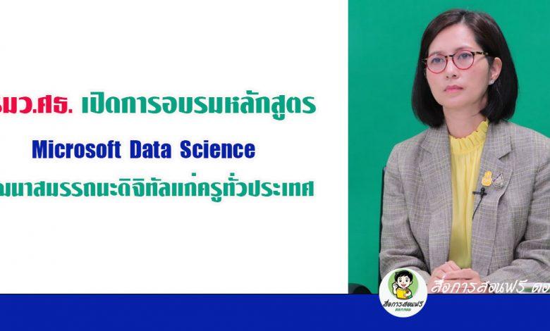 รมว.ศธ. เปิดการอบรมหลักสูตร Microsoft Data Science พัฒนาสมรรถนะดิจิทัลแก่ครูทั่วประเทศ