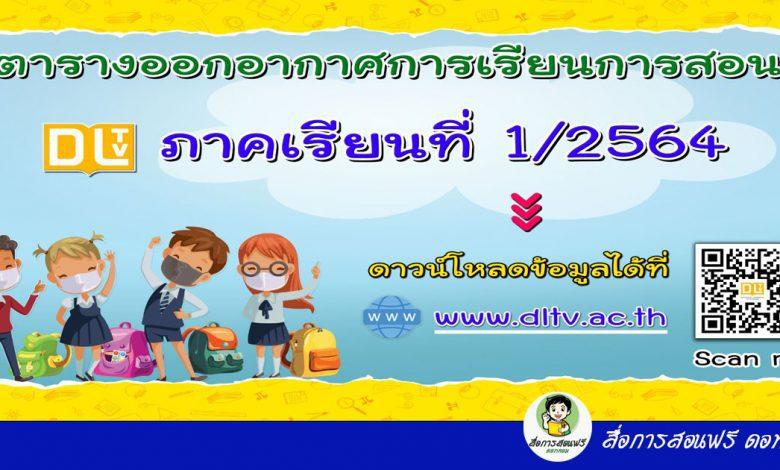 มาแล้ว.....ตารางออกอากาศการเรียนการสอน DLTV ภาคเรียนที่ 1 ปีการศึกษา 2564