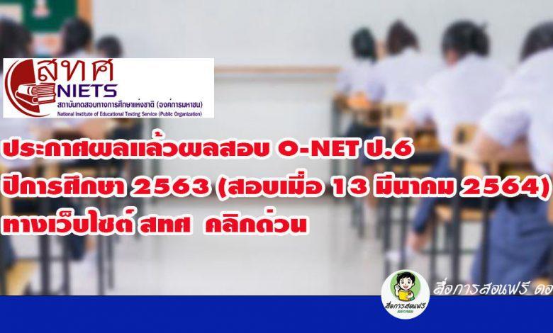 ประกาศผลแล้ว‼️ ผลสอบ O-NET ป.6 ปีการศึกษา 2563 (สอบเมื่อ 13 มีนาคม 2564) ทางเว็บไซต์ สทศ