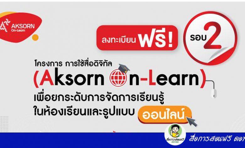 """โครงการอบรมออนไลน์ """"การใช้สื่อดิจิทัล (Aksorn On-Learn) เพื่อยกระดับการจัดการเรียนรู้ในห้องเรียนและรูปแบบออนไลน์"""" เปิดให้ลงทะเบียนรอบ 2 แล้ว"""