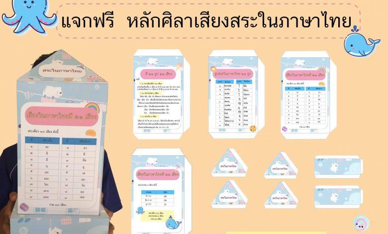 ดาวน์โหลดไฟล์ฟรี สื่อการสอนวิชาภาษาไทย หลักศิลาเสียงสระในภาษาไทย