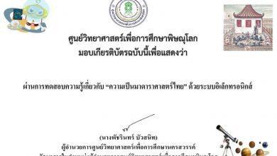 ขอเชิญทำแบบทดสอบ เรื่อง ความเป็นมาดาราศาสตร์ไทย โดย ศูนย์วิทยาศาสตร์เพื่อการศึกษาพิษณุโลก