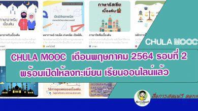 CHULA MOOC เดือนพฤษภาคม 2564 รอบที่ 2 พร้อมเปิดให้ลงทะเบียน เรียนออนไลน์แล้ว