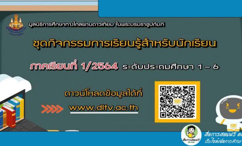 ดาวน์โหลดชุดกิจกรรมการเรียนรู้ DLTV ระดับอนุบาล – ม.3 ภาคเรียนที่ 1/2564
