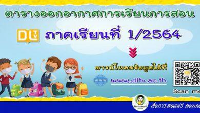 ดาวน์โหลด ตารางเรียน DLTV 2564 ตารางออกอากาศการเรียนการสอน ภาคเรียนที่ 1 ปีการศึกษา 2564
