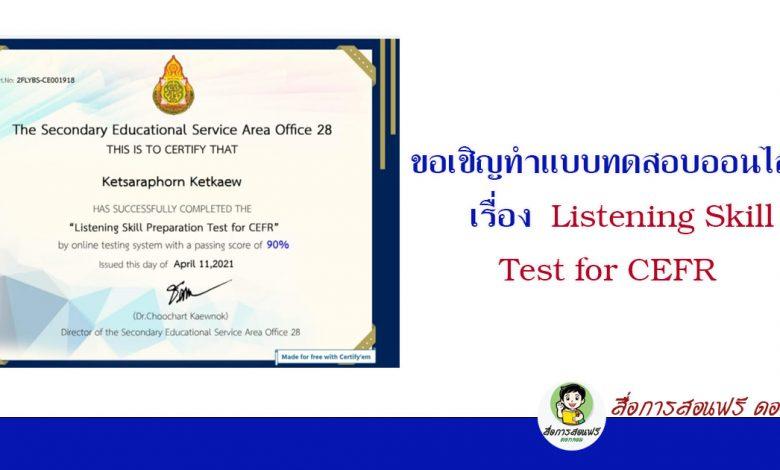 ขอเชิญทำแบบทดสอบออนไลน์รับเกียรติบัตรฟรี เรื่อง Listening Skill Test for CEFR