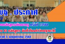 สพฐ.ประกาศรายชื่อหลักสูตร การพัฒนาข้าราชการครู และบุคลากรทางการศึกษา สายงานการสอน สังกัด สพฐ.