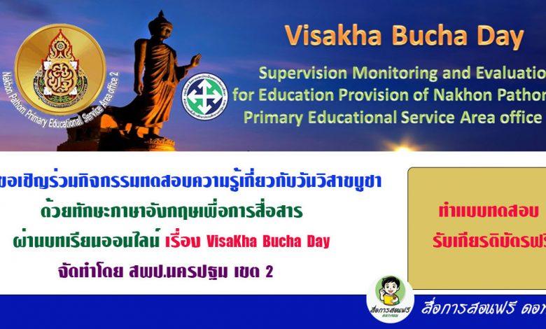 เนื่องในวันวิสาขบูชา วันสำคัญสากลโลก ( 26 พฤษภาคม) เชิญร่วมกิจกรรมทดสอบความรู้เกี่ยวกับวันวิสาขบูชาด้วยทักษะภาษาอังกฤษเพื่อการสื่อสาร ผ่านบทเรียนออนไลน์ เรื่อง VisaKha Bucha Day จัดทำโดย สพป.นครปฐม เขต 2