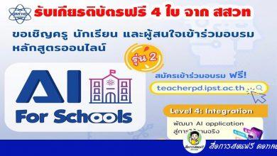 ขอเชิญอบรมออนไลน์ สสวท. AI For School รุ่น 2 (ฟรี) จาก สสวท. อบรมออนไลน์รับเกียรติบัตรฟรี