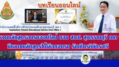 รวนหลักสูตรอบรมออนไลน์ ของ สพป. สุพรรณบุรี เขต 1 รับเกียรติบัตรฟรี