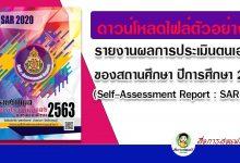 ดาวน์โหลดไฟล์ตัวอย่างรายงานผลการประเมินตนเองของสถานศึกษา ปีการศึกษา 2563 (Self-Assessment Report : SAR 2020)