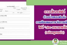 ดาวน์โหลด ตัวอย่างแบบฟอร์มการเขียนแผนการจัดการเรียนรู้ ไฟล์ *.doc สามารถแก้ไขได้ (ฉบับครูสายบัว)