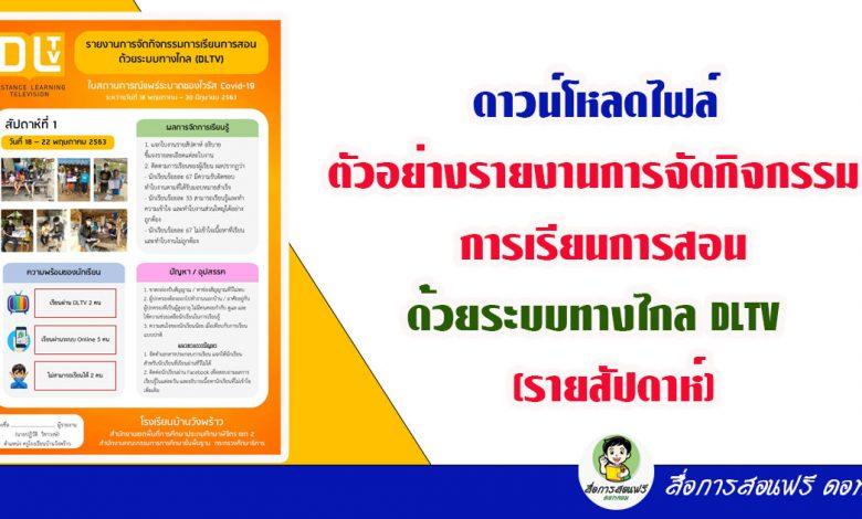 ดาวน์โหลดไฟล์ ตัวอย่างรายงานการจัดกิจกรรมการเรียนการสอน ด้วยระบบทางไกล DLTV (รายสัปดาห์)