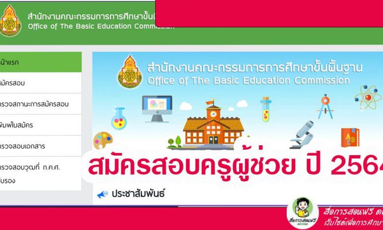 สมัครสอบครูผู้ช่วย เว็บไซต์รับสมัครสอบครูผู้ช่วย สพฐ. ปี 2564 ผ่านระบบออนไลน์