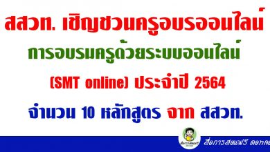 สสวท. เชิญชวนครูอบรมออนไลน์ การอบรมครูด้วยระบบออนไลน์ (SMT online) ประจำปี 2564 จำนวน 10 หลักสูตร จาก สสวท.