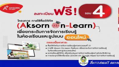 """อักษรเจริญทัศน์ อจท. ขอเชิญครู อบรมออนไลน์ """"การใช้สื่อดิจิทัล (Aksorn On-Learn) เพื่อยกระดับการจัดการเรียนรู้ในห้องเรียนและรูปแบบออนไลน์"""""""