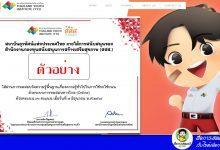 สสส.ขอเชิญอบรมและทำแบบทดสอบออนไลน์ ความรอบรู้ทางสุขภาพ (Youth Health Literacy) รับเกียรติบัตรฟรี