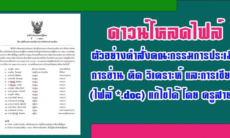 ตัวอย่างคำสั่งคณะกรรมการประเมินการอ่าน คิด วิเคราะห์ และการเขียน (ไฟล์ *.doc) แก้ไขได้ โดยเพจครูสายบัว