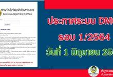 ประกาศระบบ DMC รอบ 1/2564 วันที่ 1 มิถุนายน 2564 เปิดเมนูให้ทำข้อมูลต้นปีการศึกษา 2564 (1 มิ.ย. ถึง 25 มิ.ย. 2564)