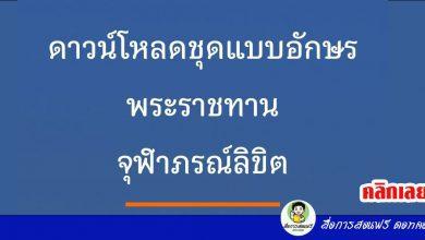 """ดาวน์โหลดฟอนต์ """"จุฬาภรณ์ลิขิต"""" เป็นชุดแบบอักษรมาตรฐานราชการไทย แบบที่ 14 ตามที่ราชวิทยาลัยจุฬาภรณ์เสนอ เพื่อเป็นการจารึกพระนามและเนื่องในวโรกาสครบรอบ 64 พรรษา ของศาสตราจารย์ ดร.สมเด็จพระเจ้าน้องนางเธอ เจ้าฟ้าจุฬาภรณวลัยลักษณ์ อัครราชกุมารี กรมพระศรีสวางควัฒน วรขัตติยราชนารี"""