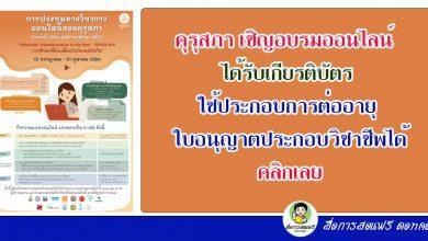 ด่วน คุรุสภา เชิญอบรมออนไลน์ ได้รับเกียรติบัตร ใช้ประกอบการต่ออายุ ใบอนุญาตประกอบวิชาชีพได้