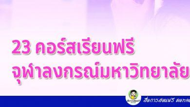 จุฬาลงกรณ์มหาวิทยาลัย เปิดให้เรียนออนไลน์ฟรี 23 รายวิชา เรียนจบครบตามเงื่อนไข มีใบประกาศฟรี ผ่านระบบ ThaiMOOC.org