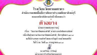 แบบทดสอบออนไลน์ เนื่องในวันภาษาไทยแห่งชาติ ปีการศึกษา 2564 โดย กลุ่มสาระการเรียนรู้ภาษาไทย โรงเรียนวัดพรหมสาคร สำนักงานเขตพื้นที่การศึกษาประถมศึกษาสิงห์บุรี